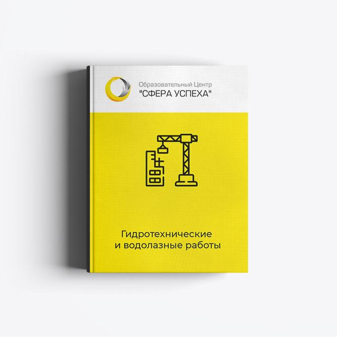 Безопасность строительства и качество выполнения гидротехнических, водолазных работ