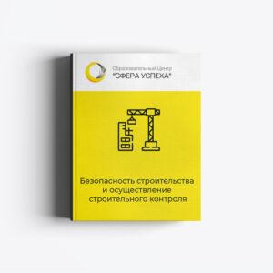 Безопасность строительства и осуществление строительного контроля