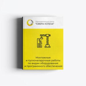 Безопасность строительства и качество выполнения монтажных и пусконаладочных работ по видам оборудования и программного обеспечения
