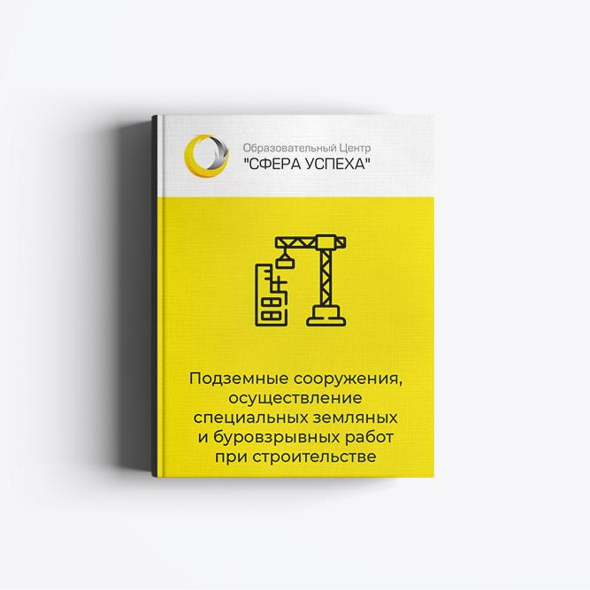 Безопасность строительства и качество устройства подземных сооружений, осуществления специальных земляных и буровзрывных работ при строительстве
