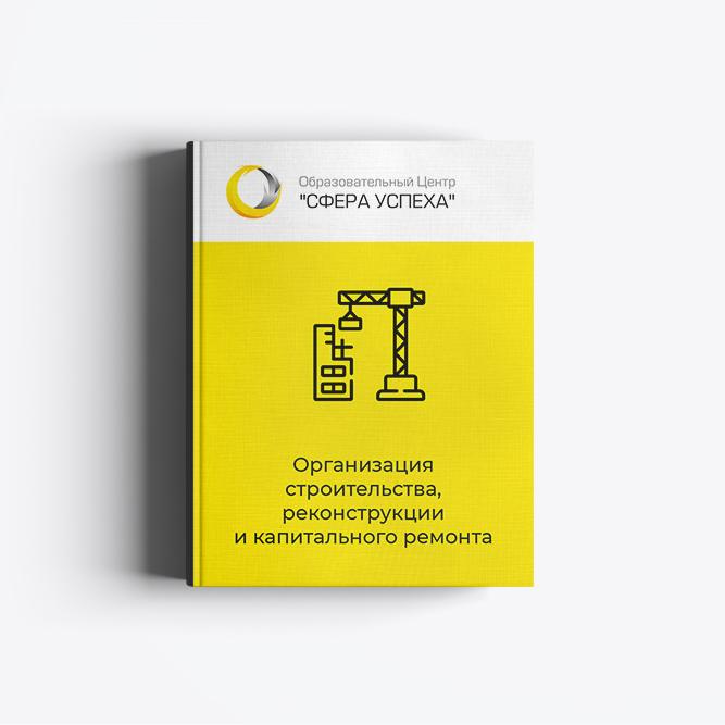 Безопасность строительства. Организация строительства, реконструкции и капитального ремонта