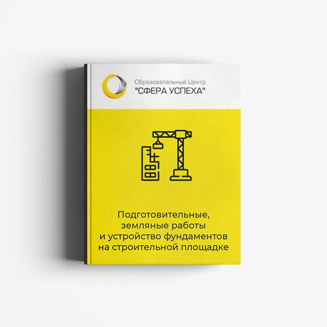 Подготовительные, земляные работы и устройство фундаментов на строительной площадке