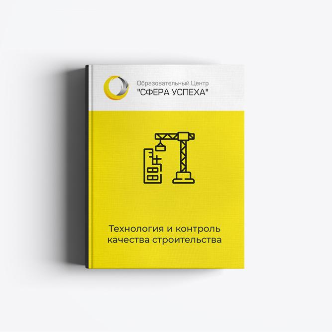 Технология и контроль качества строительства