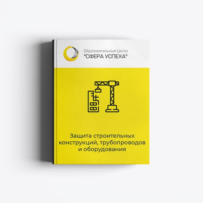 Защита строительных конструкций, трубопроводов и оборудования (кроме магистральных и промысловых трубопроводов)
