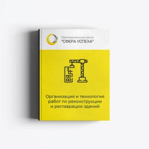 Организация и технология работ по реконструкции и реставрации зданий
