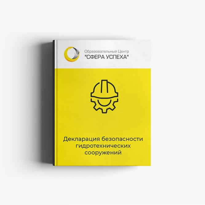 Декларация безопасности гидротехнических сооружений