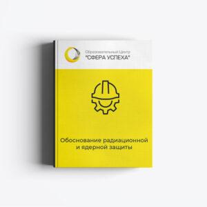 Обоснование радиационной и ядерной защиты