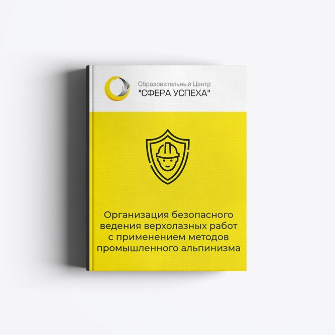 Организация безопасного ведения верхолазных работ с применением методов промышленного альпинизма