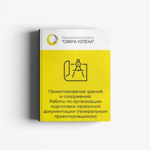 Проектирование зданий и сооружений: Работы по организации подготовки проектной документации (генеральным проектировщиком)
