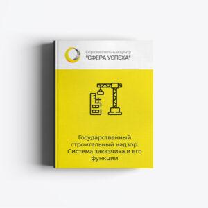 Государственный строительный надзор.  Система заказчика и его функции