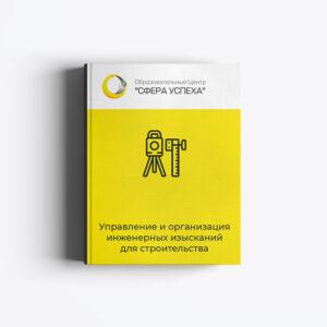 Управление и организация инженерных изысканий для строительства