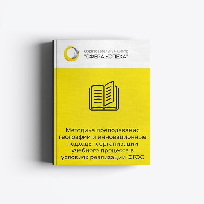 Методика преподавания географии и инновационные подходы к организации учебного процесса в условиях реализации ФГОС