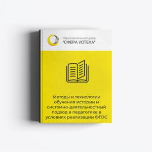 Методы и технологии обучения истории и системно-деятельностный подход в педагогике в условиях реализации ФГОС