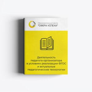 Деятельность педагога-организатора в условиях реализации ФГОС и актуальные педагогические технологии