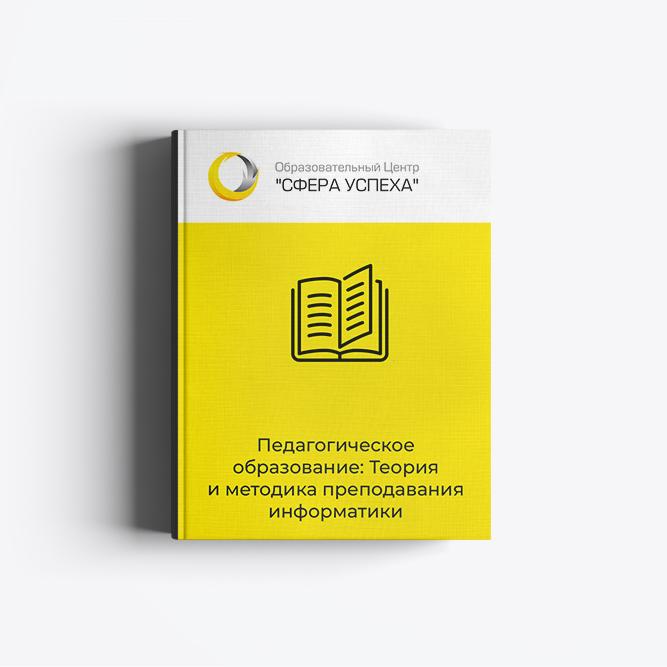 Педагогическое образование: Теория и методика преподавания информатики в образовательных организациях с присвоением квалификации учитель информатики