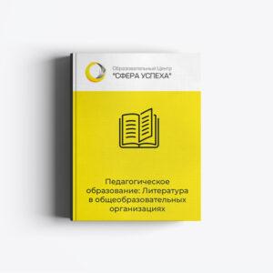 Педагогическое образование: Литература в общеобразовательных организациях и организациях профессионального образования