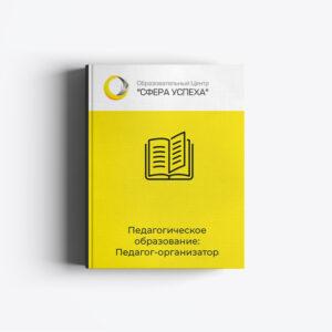 Педагогическое образование: Педагог-организатор