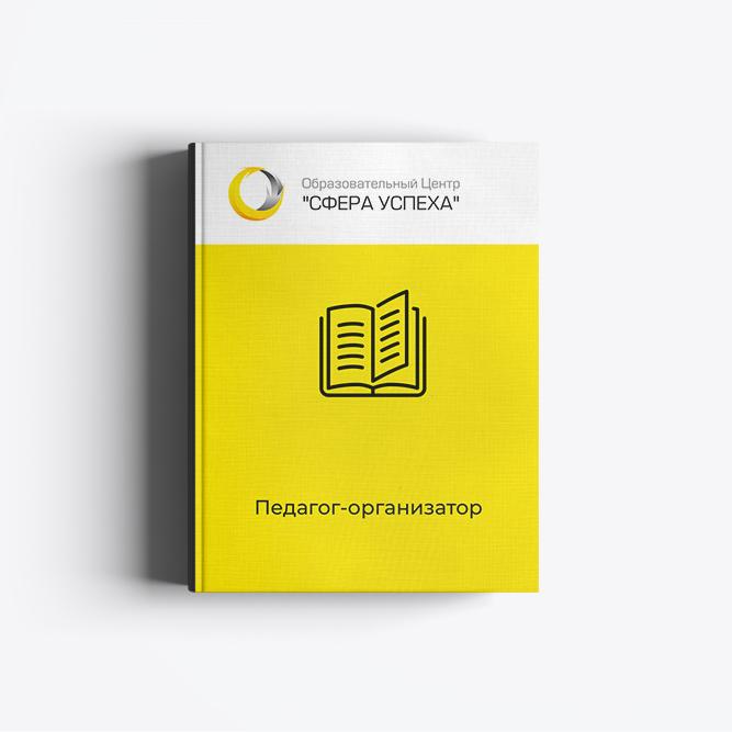 Педагог-организатор