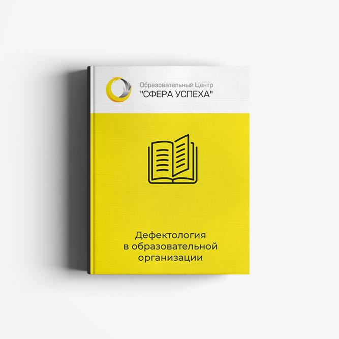 Дефектология в образовательной организации