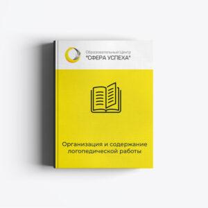 Организация и содержание логопедической работы