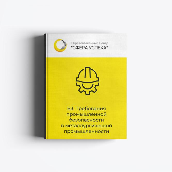 Б3. Требования промышленной безопасности в металлургической промышленности