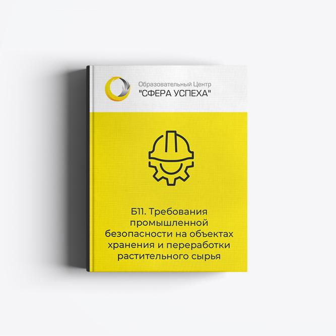 Б11. Требования промышленной безопасности на объектах хранения и переработки растительного сырья
