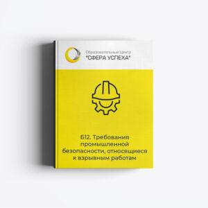 Б12. Требования промышленной безопасности, относящиеся к взрывным работам