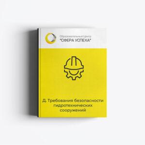 Д. Требования безопасности гидротехнических сооружений